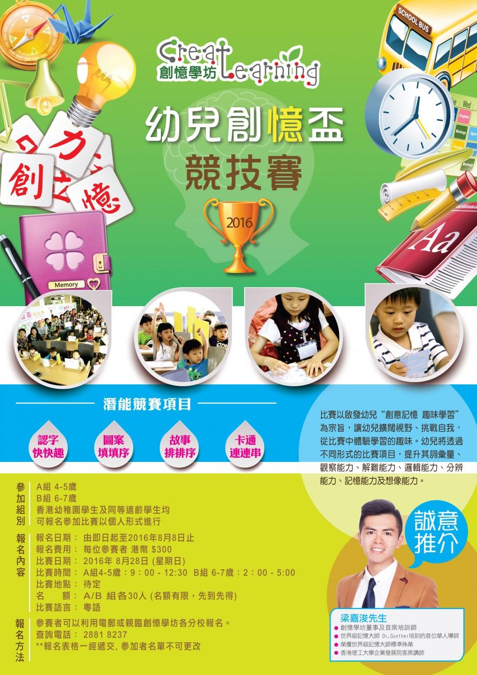 A3幼兒創憶盃競技賽2016M-01