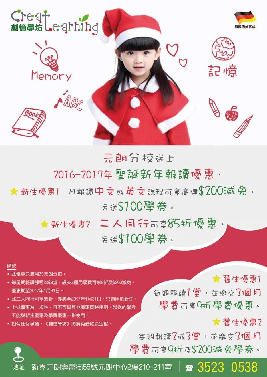 a4_yl_poster_20161201-01