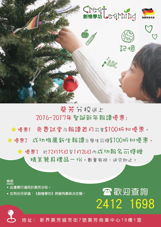 a5_kf_leaflet_20161206_2-01
