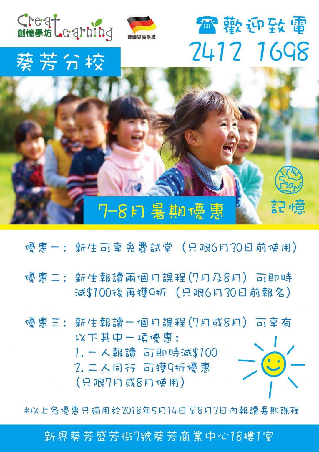 A4_KF_Summer_Leaflet_20180508-01