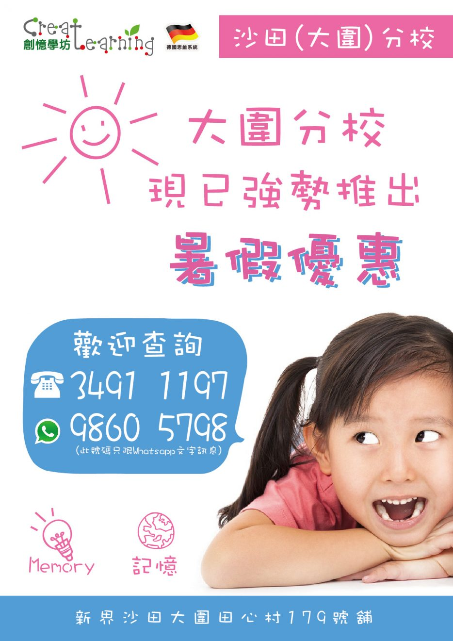 A4_TAIWAI_Summer_Leaflet_20180504-01