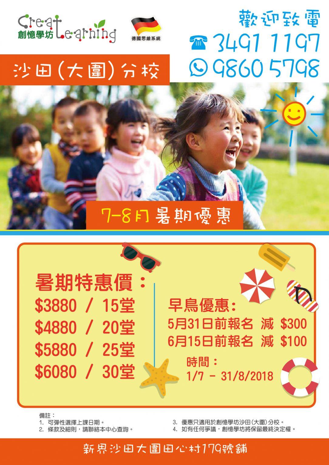 A4_TAIWAI_Summer_Leaflet_20180509-01