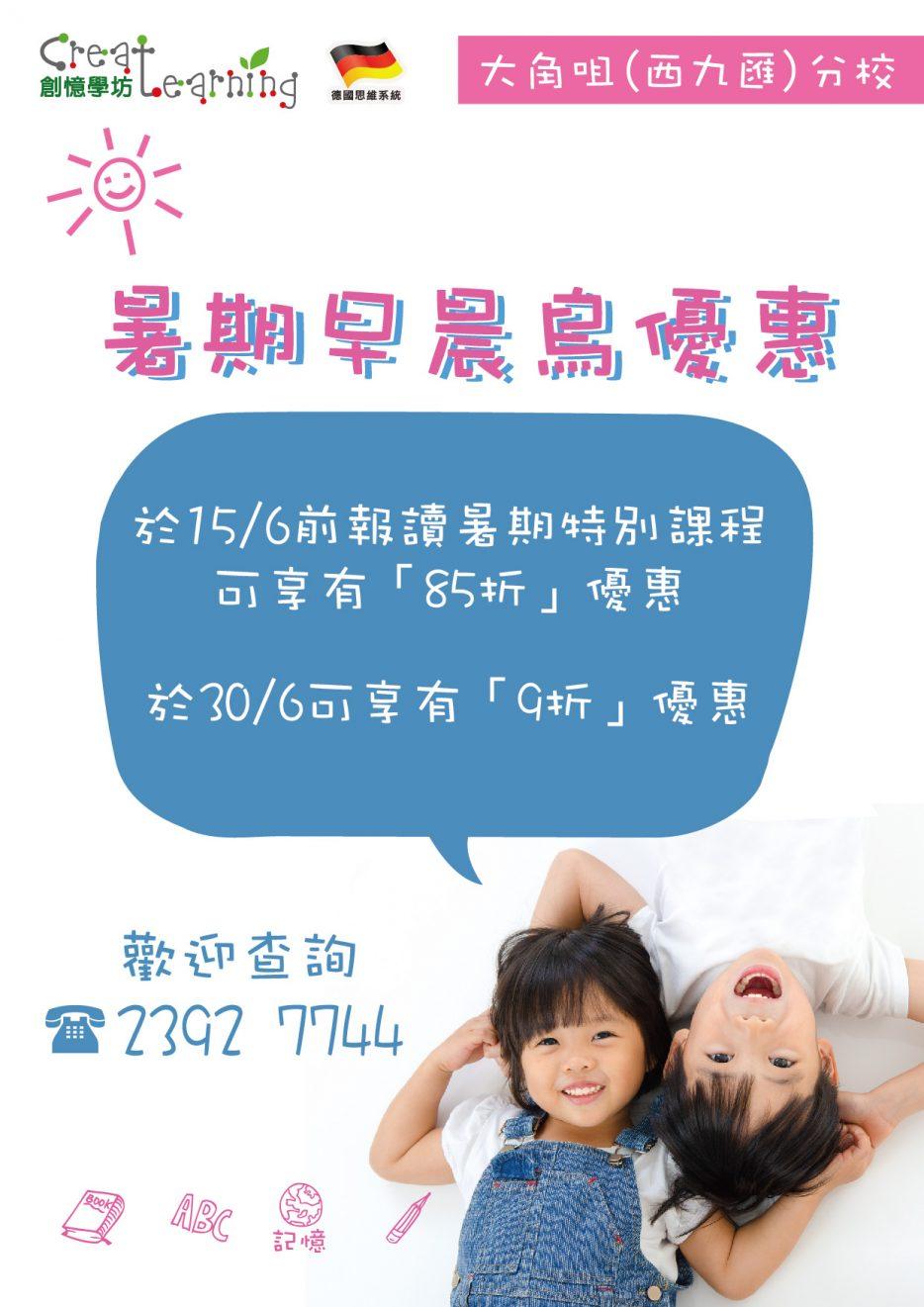 A4_TKT_Summer_Poster_20180524s-01