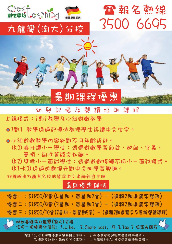 KLB_A5_Summer_Leaflet_20180507-01