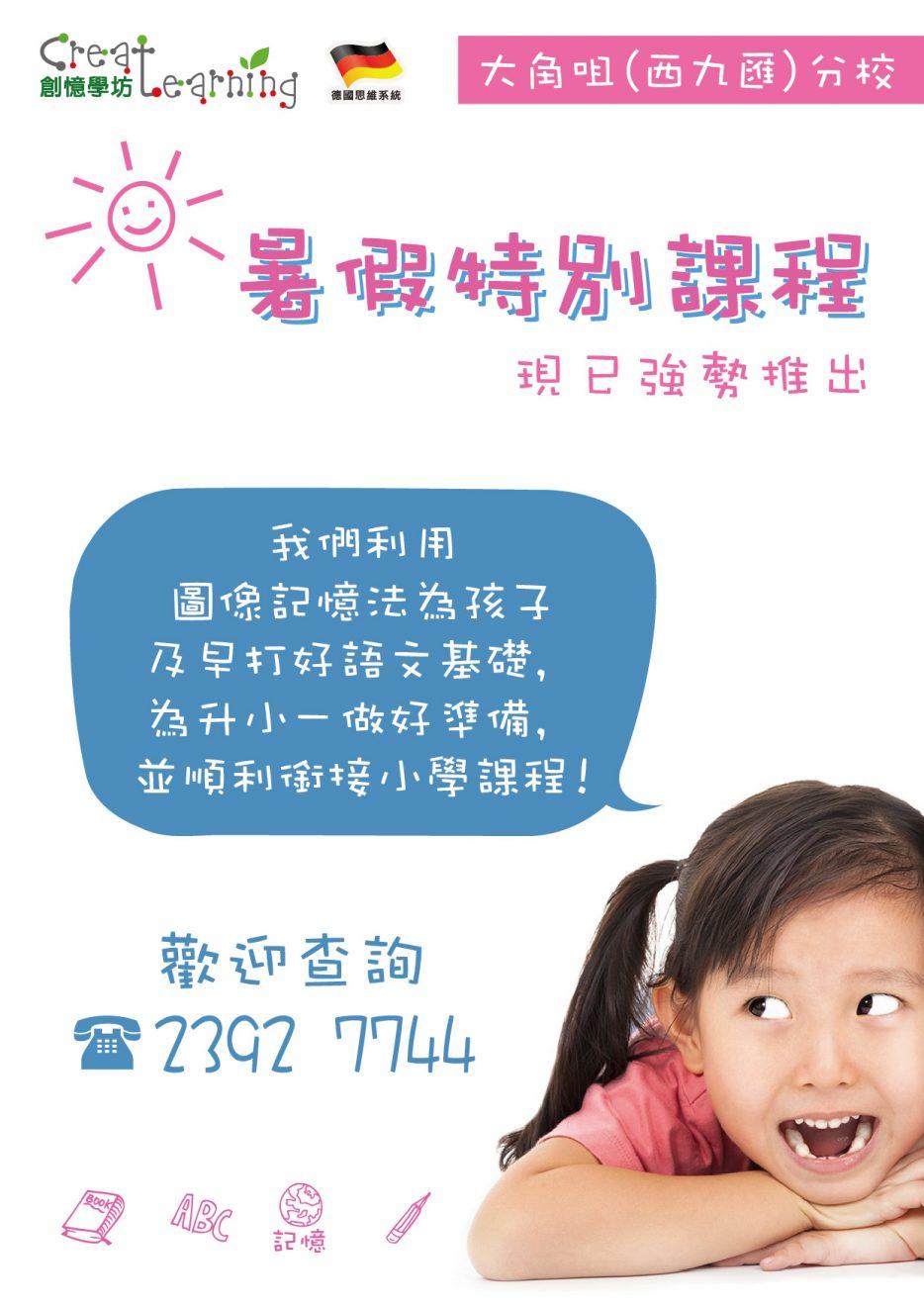 TKT_A4_Poster_20180515-01