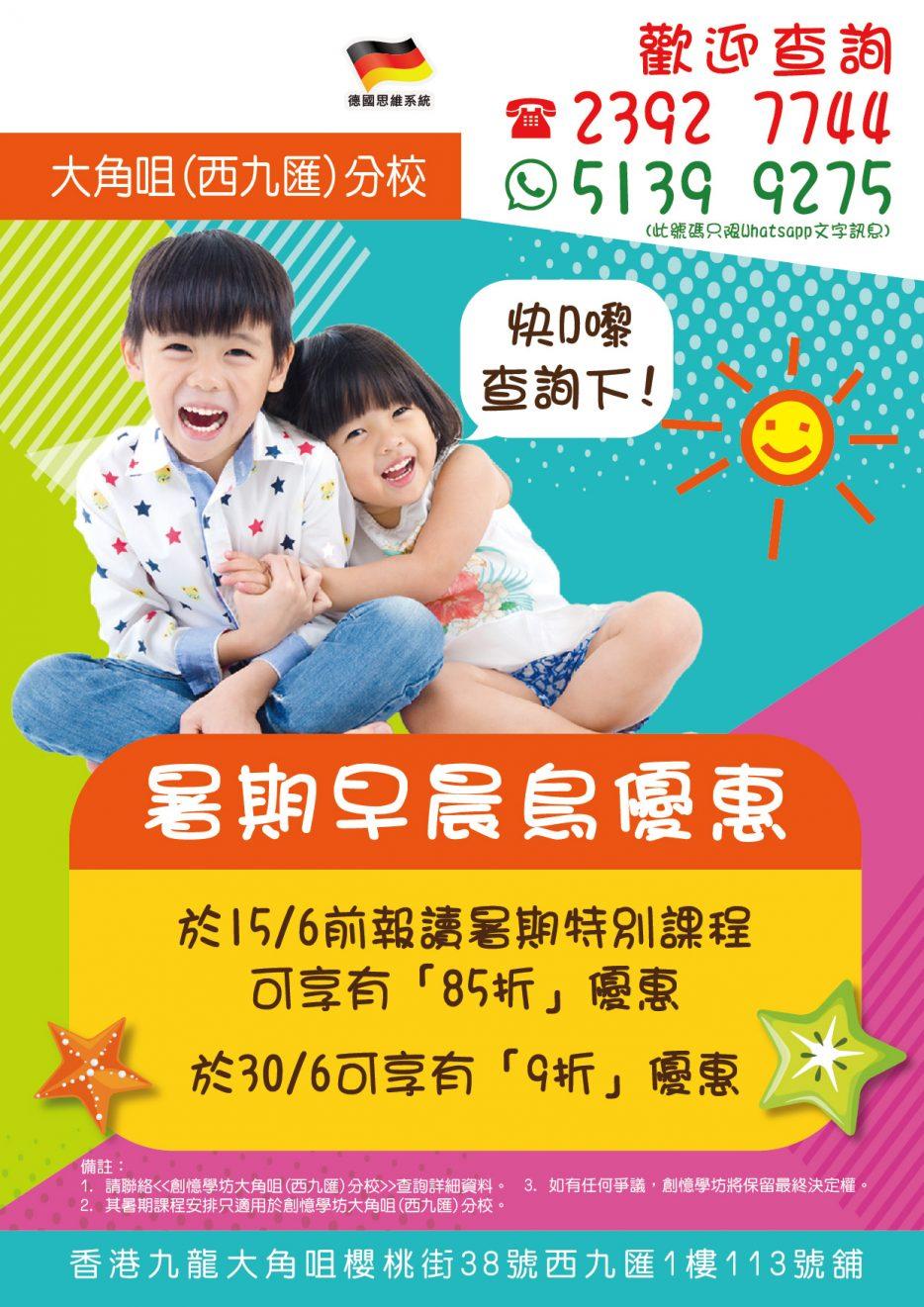 A4_TKT_Summer_Leaflet_20190524_Web-01