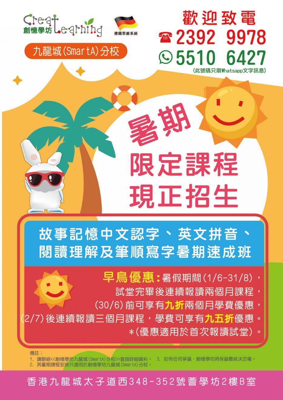 A4_KLNC_Summer_Leaflet_20210521-01