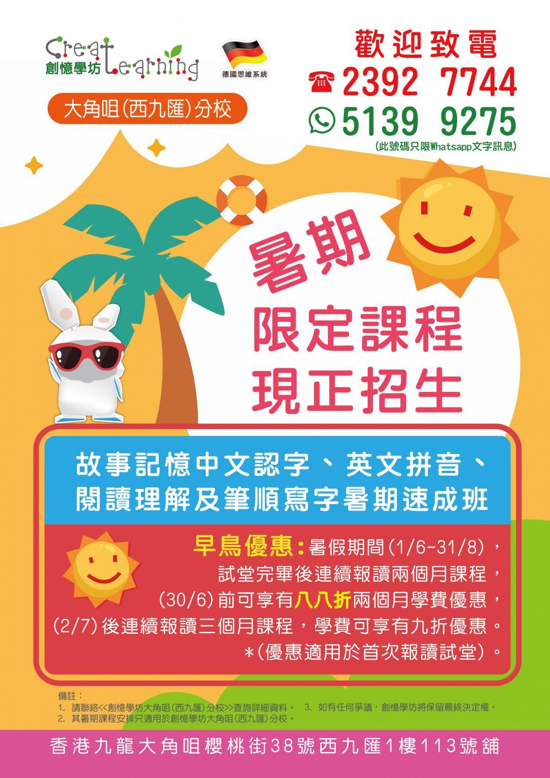 A4_TKT_Summer_Adv_20210520-01